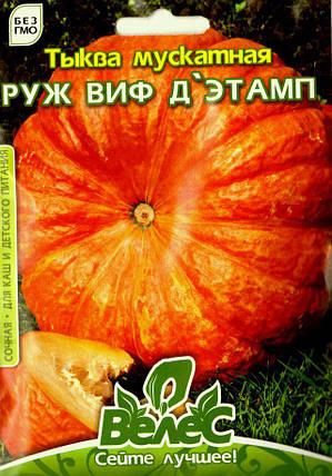 Семена тыквы Руж Виф Д'Этамп 10г ТМ ВЕЛЕС, фото 2