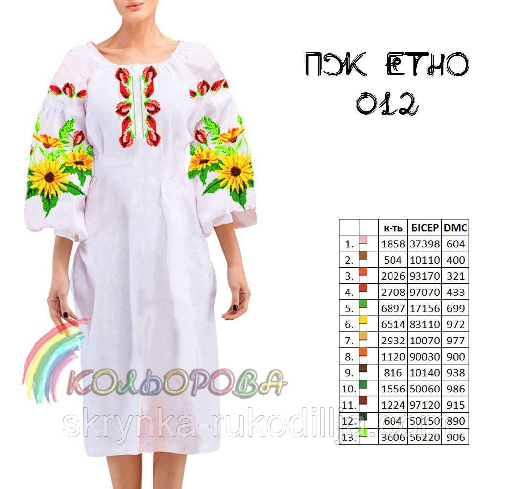 Заготовка для вишивки плаття в стилі ЕТНО на натуральній тканині ... 1426a08a87f7b