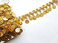 Тесьма монеты Золотые (1.5 см) для пояса восточных танцев (пояс) 1 метр