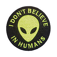 "Патч ""I DON'T BELIEVE IN HUMANS"""