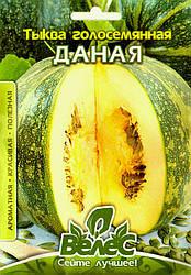 Семена тыквы Даная (Голосемянная) 10г
