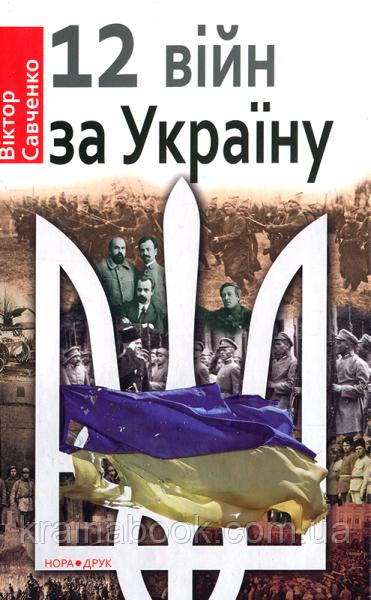 12 війн за Україну. Савченко Віктор