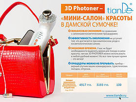 3D Photoner — портативный косметический аппарат tian De (фотонер Тианде), фото 3
