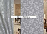 Готовые Шторы Анабель, Димаут-рогожа (Серебро)-2 шторы