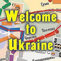 """Настольная игра """"Welcome to Ukraine"""""""