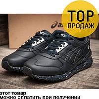 Мужские кроссовки Asics Gel Lyte, кожаные, темно синие / беговые кроссовки мужские Асикс Гель Лайт, модные