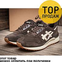 Мужские кроссовки Asics Gel Lyte, замшевые, коричневые / беговые кроссовки мужские Асикс Гель Лайт, стильные