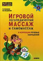 Османова, Позднякова: Игровой логопедический массаж и самомассаж в коррекции речевых нарушений