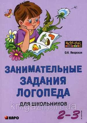 Ольга Яворская: Занимательные задания логопеда для школьников. 2-3 классы