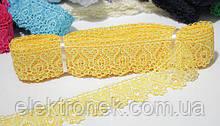Кружево макраме 4.5 см, цвет желтый