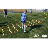 Лестница тренировочная 3D (объемная) 6м Yakimasport (100102)