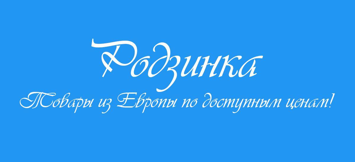fd882343f31a Интернет-магазин Родзинка - Продукты и Бытовая химия по доступным ценам