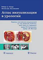 Олдер А.Р., Бассиньяни М.Дж. Атлас визуализации в урологии, фото 1