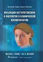 Лифам В.Дж. Инъекции ботулотоксина и филлеров в клинической косметологии