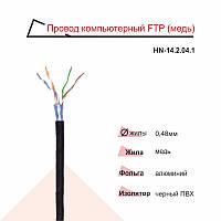 Провод компьютерный RIGHT HAUSEN FTP медь 4х2х0,48 HN-142041