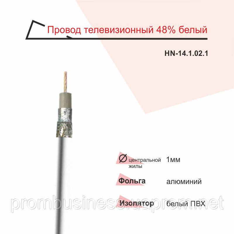 Провод телевизионный RIGHT HAUSEN 48% б/м белый HN-141021