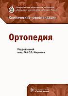 Миронов С.П. Ортопедия. Клинические рекомендации
