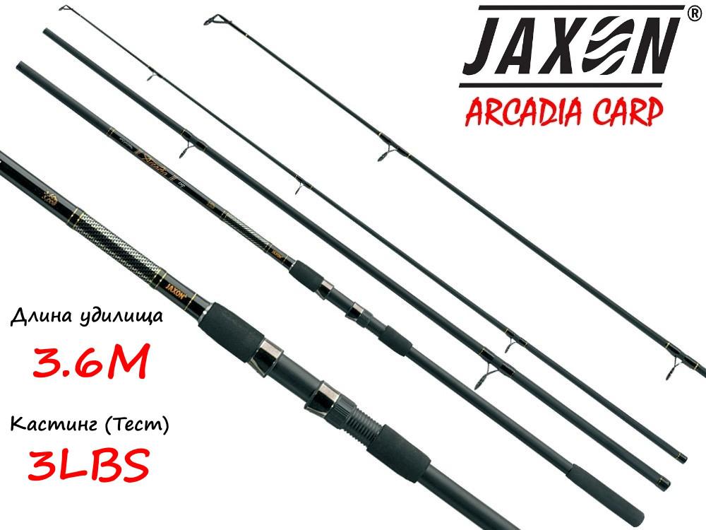 Удилище Jaxon ARCADIA CARP 3,60 3,00LB
