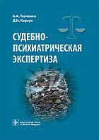 Ткаченко А.А., Корзун Д.Н. Судебно-психиатрическая экспертиза