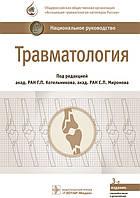 Котельников Г.П., Миронов С.П. Травматология. Национальное руководство