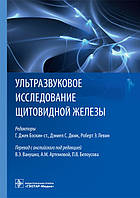 Бэскин Г.Дж., Дюик Д.С., Левин Р.Э. Ультразвуковое исследование щитовидной железы