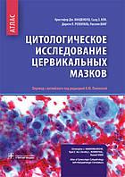 Ванденбуш К.Дж. Цитологическое исследование цервикальных мазков. Атлас