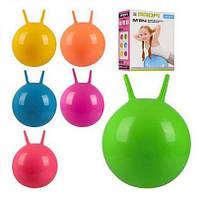 Мяч для фитнеса детский 45 см Фитбол MS 0380