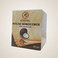 Кокоса масло натуральное 100 мл