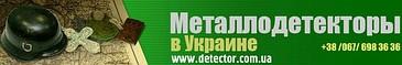 Металлодетекторы в Украине - ЧП Мельник