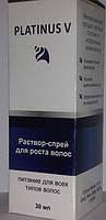 Спрей для роста волос Platinus V - Платинус В