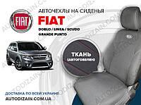 Авточехлы на FIAT GRANDE PUNTO (Фиат Гранде Пунто) (автоткань) СА