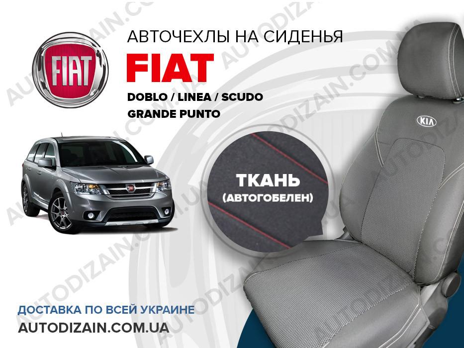 Авточехлы на FIAT GRANDE PUNTO (Фиат Гранде Пунто) (автоткань) СА - АВТОДИЗАЙН в Киеве