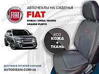 Авточехлы на FIAT GRANDE PUNTO (Фиат Гранде Пунто) (экокожа + автоткань) СА