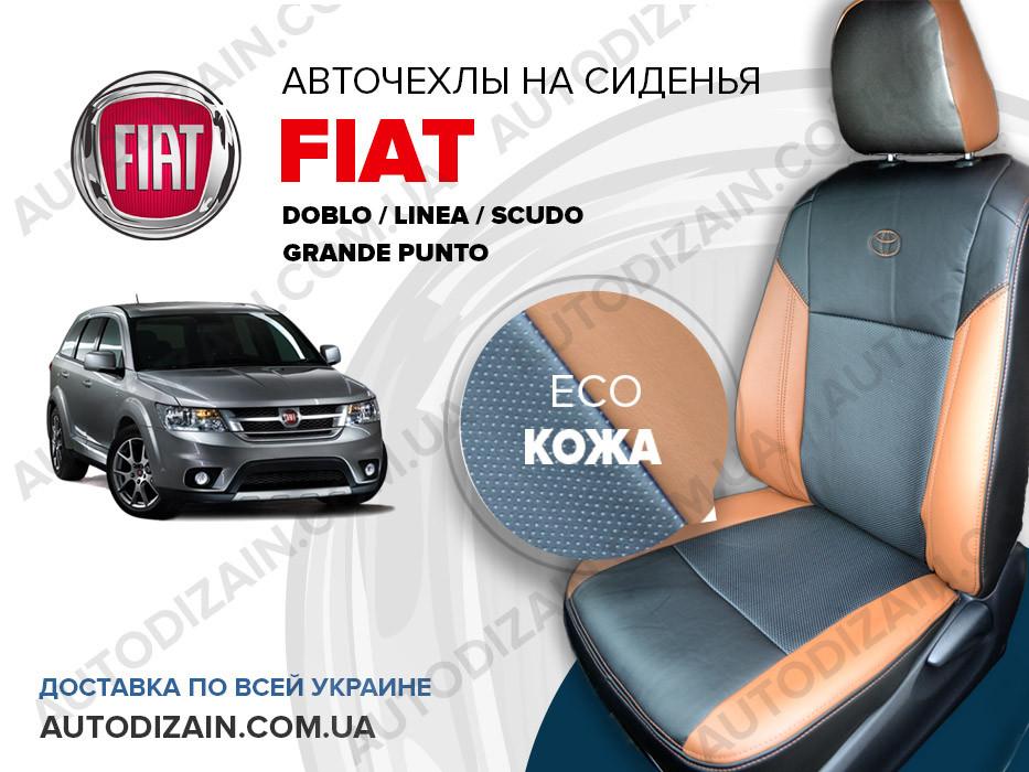 Авточехлы на FIAT GRANDE PUNTO (Фиат Гранде Пунто) (экокожа) СА - АВТОДИЗАЙН в Киеве