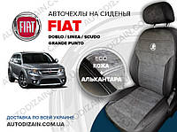 Авточехлы на FIAT LINEA (Фиат Линеа) (экокожа + алькантара) СА