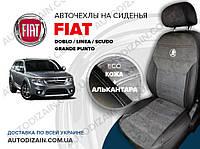 Авточехлы на FIAT GRANDE PUNTO (Фиат Гранде Пунто) (экокожа + алькантара) СА