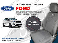 Авточехлы на FORD EDGE (Форд Эдж) (автоткань) СА