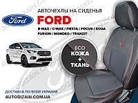 Авточехлы на FORD FUSION (Форд Фьюжен) (экокожа + автоткань) СА