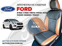 Авточехлы на FORD FUSION (Форд Фьюжен) (экокожа) СА
