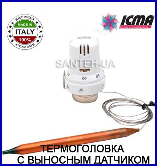 Термостатическая головка Icma с выносным датчиком 30х1,5