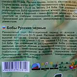 Боби овочеві Російські чорні, 20г, фото 2