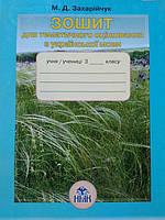 Українська мова 3 клас. Зошит для тематичного оцінювання.