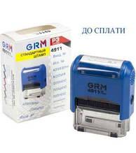 """Штамп стандартний GRM, """"До сплати"""" (укр.)"""