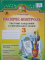 Українська мова 3 клас. Тестові завдання.