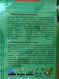 Кабачок Золотинка 3г, фото 2