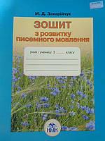 Українська мова 3 клас. Зошит з розвитку писемного мовлення.