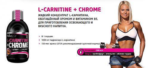 Аминокислота L-Carnitine 35.000+ Chrome BioTech 500 мл - фото 2