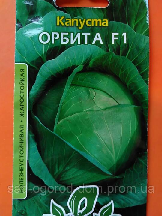 Капуста Орбіта F1 0,25 г