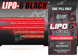 Жиросжигатель Nutrex Lipo 6 Black Ultra Concentrate 60капс, фото 2