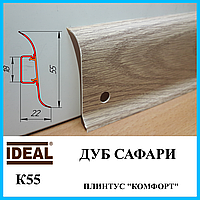 ПВХ плинтус для квартиры, высотой 55 мм, 2,5 м Дуб сафари